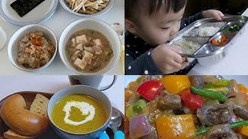[유아식] 23개월 아이밥상 모음