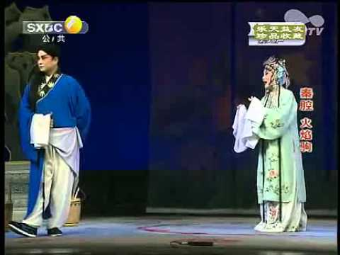 Qin-qiang Opera 秦腔 《火焰驹》 西安秦腔剧院三意社演出