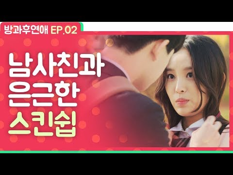 Getting closer with a friend [Love After School EP.02]ENG_Beautiology