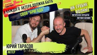 Юрий Тарасов - интервью с актером. Биография. Кино. Начало.