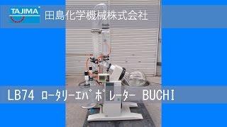 【LB74】ロータリーエバポレーター BUCHI 中古機械 買取 田島化学機械