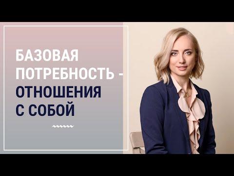 Базовая потребность -  отношения с собой┃Психолог Маргарита Кисина
