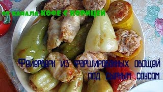 Фаршированные овощи и отличные соусы!