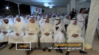 انتخابات الكويت: تغيير كبير في تشكيلة مجلس الأمة