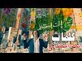 كلمات إنت النسخة الأصلية .. إنت إستثنائي بنك مصر - رمضان 2020