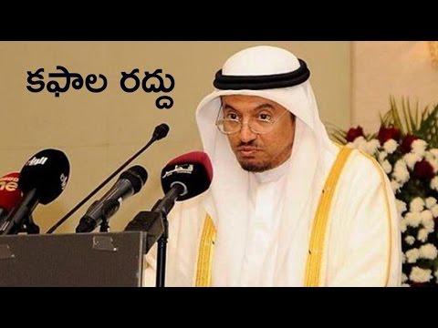 Qatar abolishes dreaded 'kafala' labour system | NH9 News