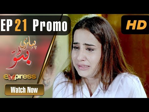Pakistani Drama | Piyari Bittu – Episode 21 Promo | Express Entertainment Dramas | Sania Saeed,