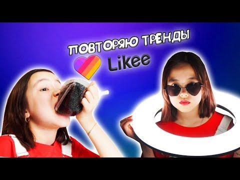 ПОВТОРЯЮ МОДНЫЕ ТРЕНДЫ В LIKEE/Видео Мария ОМГ
