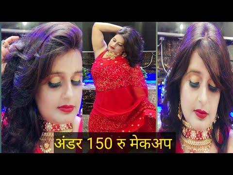 Under 150 Blue Heaven One Brand Makeup Tutorial💄/Red Sari Makeup/बहुत ही कम प्रोडक्ट से मेकअप करें thumbnail