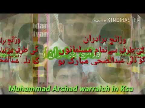 Eidan Aiyan Ni Arif lohar and Bushra Sadiq Mahiye MAW