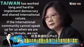 美國呼籲「中共停止欺壓台灣」蔡英文2020得意打兩岸民粹牌?少康戰情室 20180109