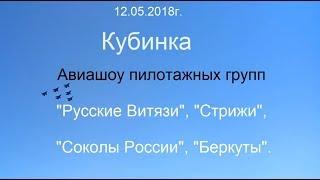 Авиашоу пилотажных групп в Кубинке 12.05.2018г.