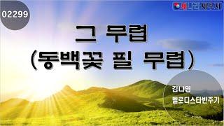 [새나라 노래방]2299 그 무렵 (동백꽃 필무렵)/ 김나영