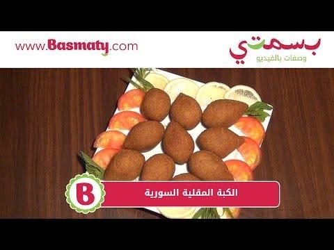 طريقة عمل الكبة المقلية السورية - How to make Kibbeh