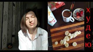 ДНЕВНИК ПИТАНИЯ ДЕНЬ 9 /КАК ПОХУДЕТЬ