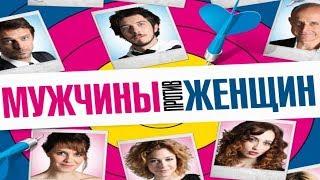 мужчины против женщин/ MaschiControFemmine/ 2010/ Фильм HD