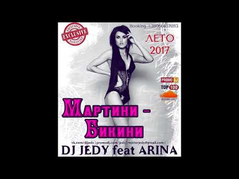 DJ JEDY feat ARINA - Мартини - Бикини ( Лето 2017)