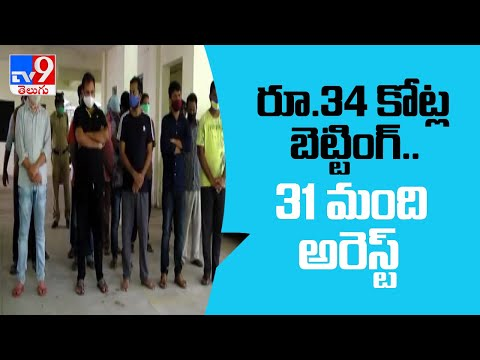 Cricket betting gang busted; 31 arrested - TV9