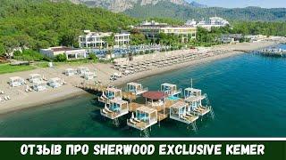 Отзыв про Отель Sherwood Exclusive Kemer Турция