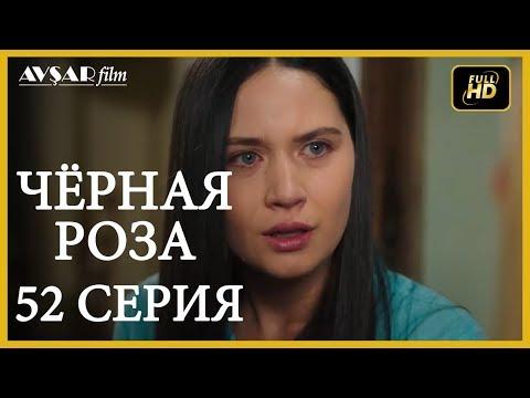 Чёрная роза 52 серия (Русский субтитр)