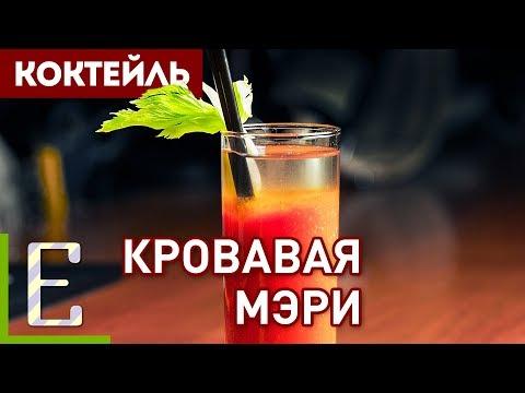 Кровавая Мэри  рецепт коктейля Едим ТВ без регистрации и смс