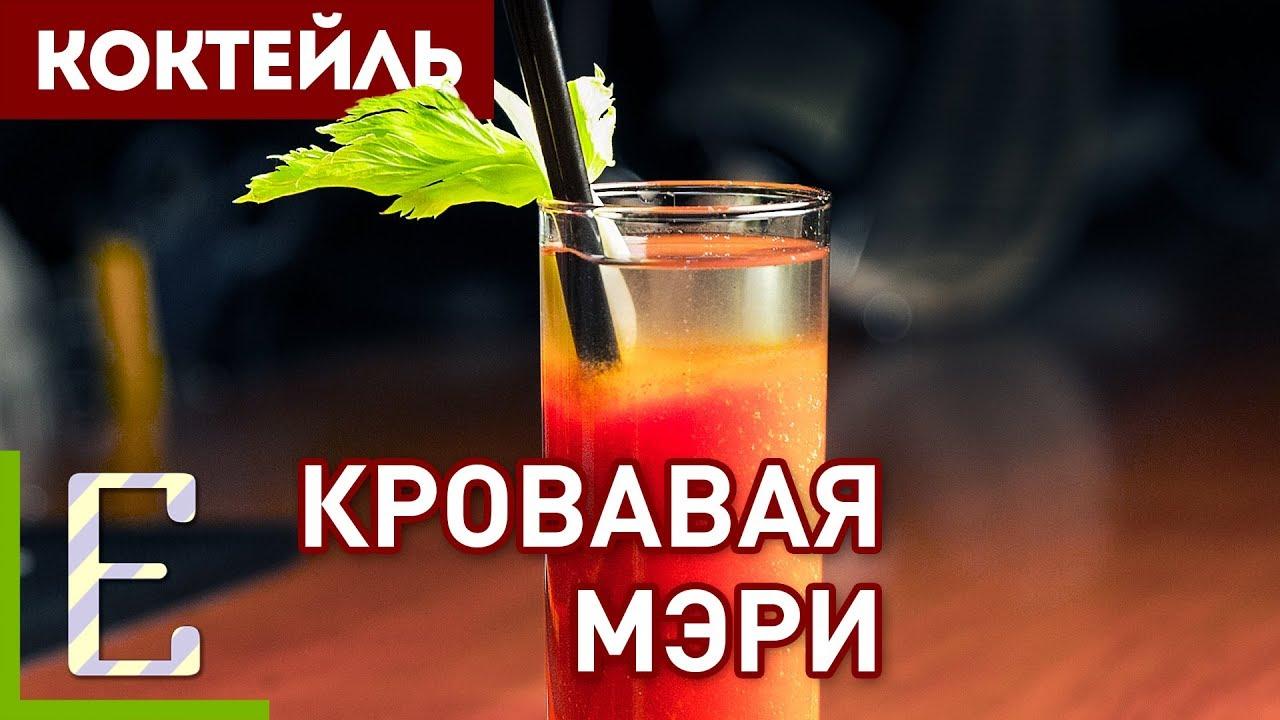 КРОВАВАЯ МЭРИ дома — рецепт коктейля с водкой