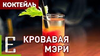 Кровавая Мэри — рецепт коктейля Едим ТВ
