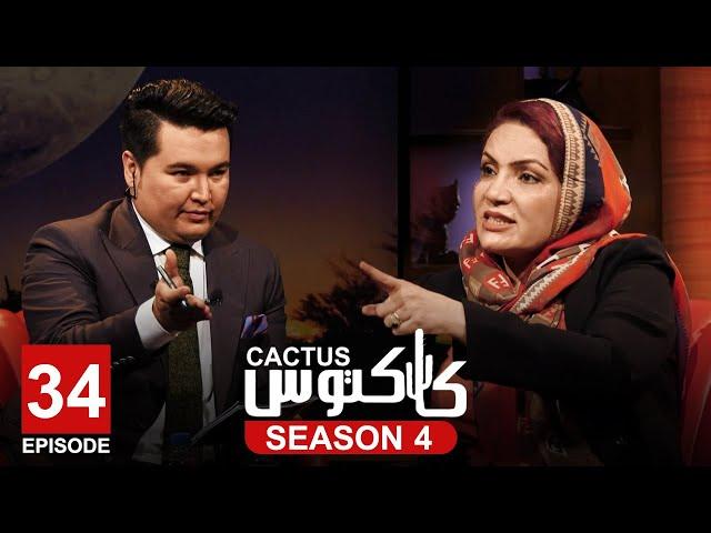 Cactus with Fariba Ahmadi Kakar / کاکتوس با فریبا احمدی کاکر
