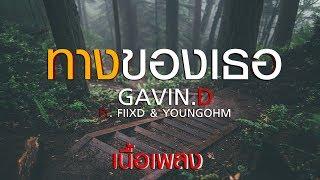 GAVIN.D - ทางของเธอ Ft. FIIXD & YOUNGOHM  [เนื้อเพลงLYRICS]
