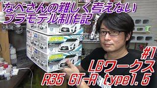 #1 LBワークス R35 GT-R type1.5 リバティーウォーク 1/24 アオシマ(Liberty Walk)