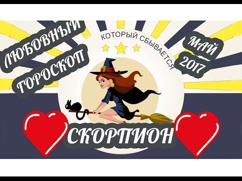 Сексуальный любовный гороскоп знака зодиака Скорпион