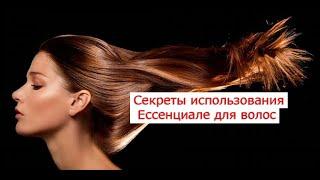 Секреты использования Ессенциале для волос