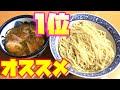 『オススメ1位』つけ麺を食いまくる!! の動画、YouTube動画。