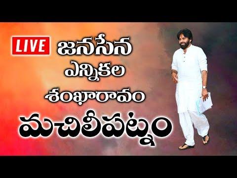 LIVE  || JanaSena Party Election Sankharavam ||  Machlipatnam ||   JanaSena Party