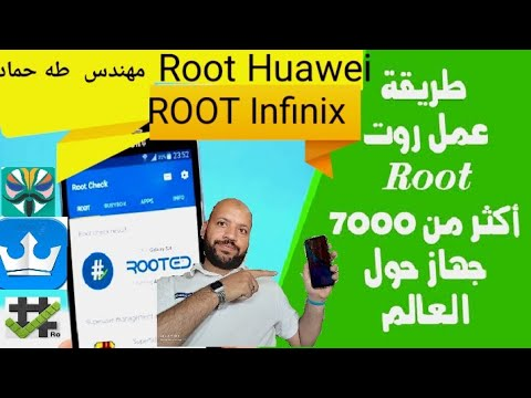 The Easiest Way To Root Any Android Device Without A Computer(2020 WORKS).