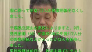 千葉・流山 千葉県立流山北高校の男性教師が答案用紙を紛失、帰宅途中、置き引きに遭う