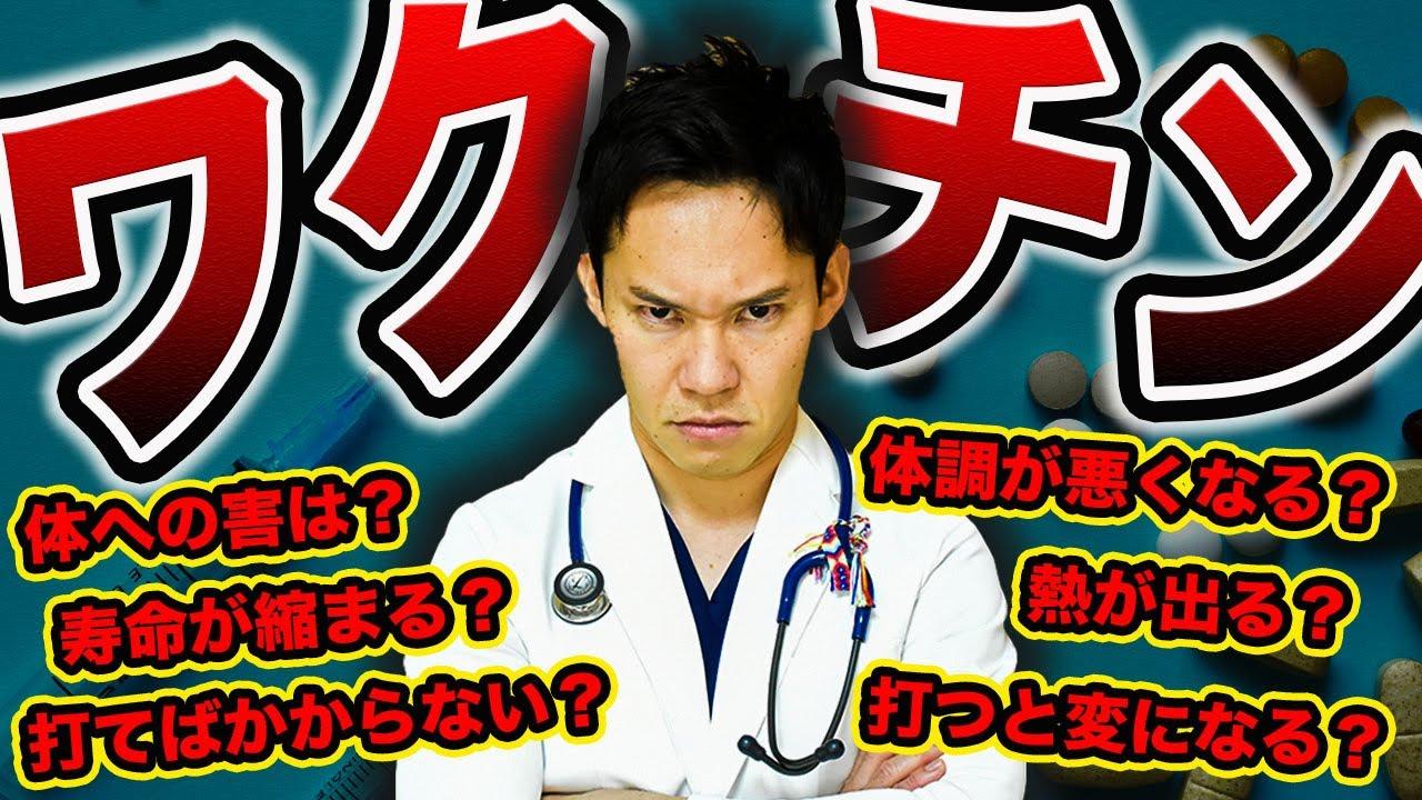 決してテレビで話せない事を医者が暴露します。