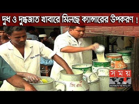 দুধ ও দুগ্ধজাত খাবারে মিলছে ক্যান্সারের উপকরণ ! Dairy Milk | Somoy TV thumbnail