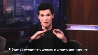 Тейлор Лотнер на шоу Джимми Киммела часть 2 rus sub by twilightrus