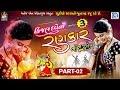 Kinjal Dave No Rankar 3 | KINJAL DAVE | DJ Non Stop Garba - Part 2 | Latet Gujarati DJ Garba 2017