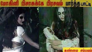 மோகினி பிசாசுக்கே பிரசவம் பார்த்த பாட்டி   Real-life ghost incident in Tamil   Back to rewind
