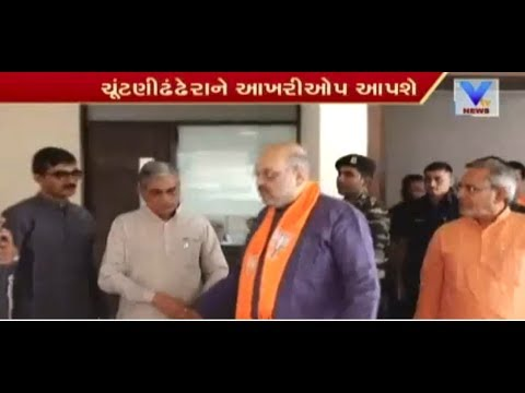 Gujarat Elections: Amit Shah arrived BJP'S media Center at Ahmedabad | Vtv News