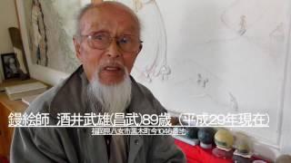 鏝絵師 酒井武雄の人と作品その3