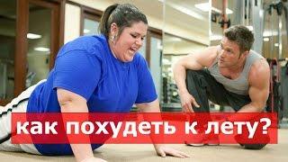 Как похудеть к лету? Диетолог. Тренер. Интернет.