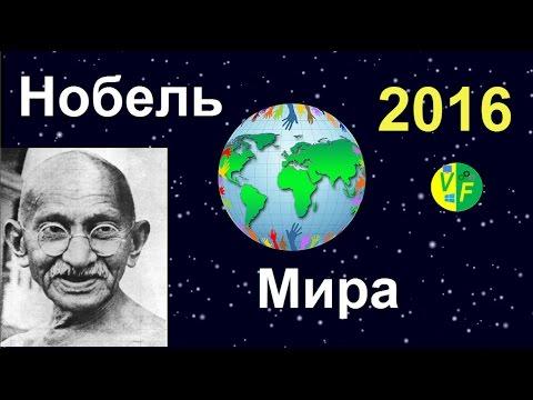 Нобелевская премия мира 2016: лауреат