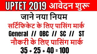 uptet exam date 2019 जारी /यूपीटेट 2019 आवेदन शुरू for up btc/DELED/b.ed online application form