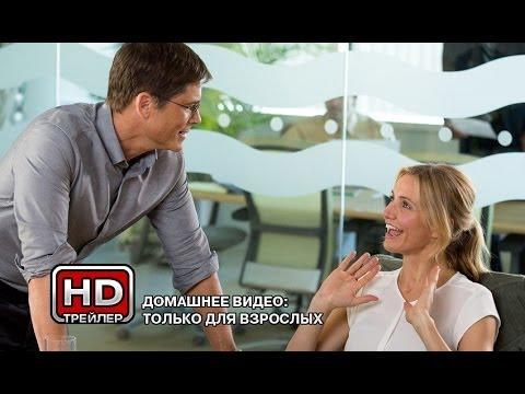 Хом видео для взросрых по русски