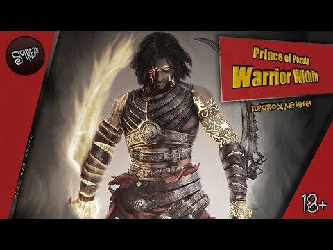 Финал ► Prince of Persia: Warrior Within ► Сегодня все решиться ► PC