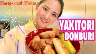 YAKITORI DONBURI/How to make Japanese food/焼き鳥丼