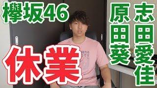 欅坂46を推している新社会人です。 推しメンは上村莉菜ちゃんです。 柏...
